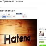 株式会社はてなkiyoheroさんの退職記事が綺麗な文章だなと思った