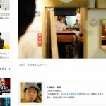 LIG(リグ) ブログのゲストハウスLAMP 堀田さんの料理人募集記事がおもしろかった