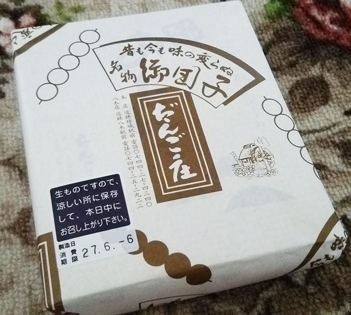 奈良のお土産「だんご庄へ絶対に買いに行く美味しいから」