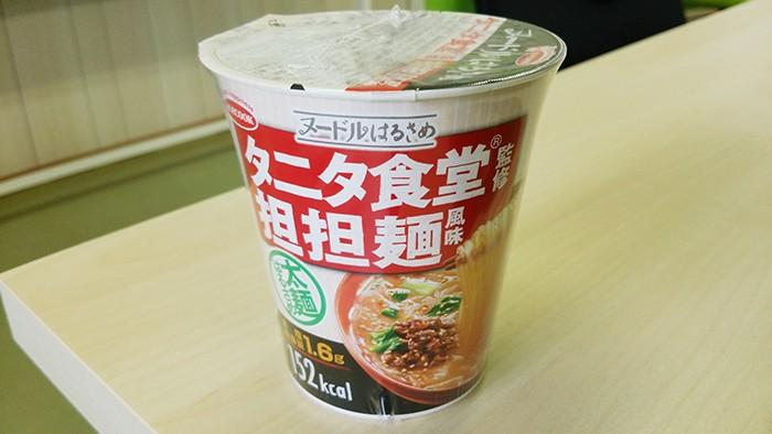 【記録】レコーディングダイエット