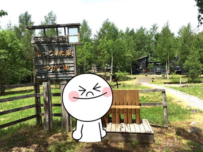 北海道の富良野。北の国から