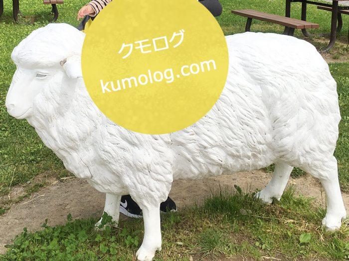 家族旅行と羊の置物
