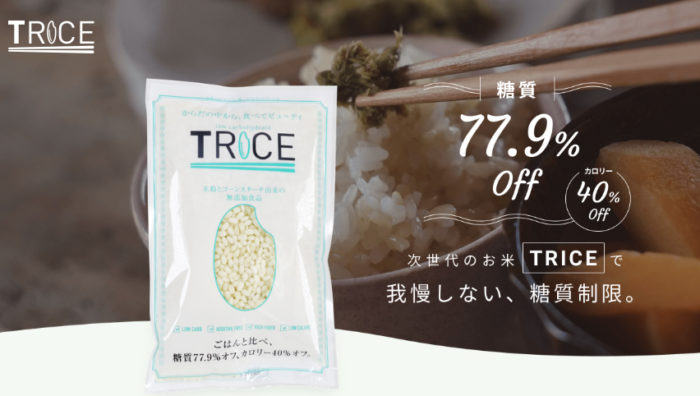 糖質制限のお米